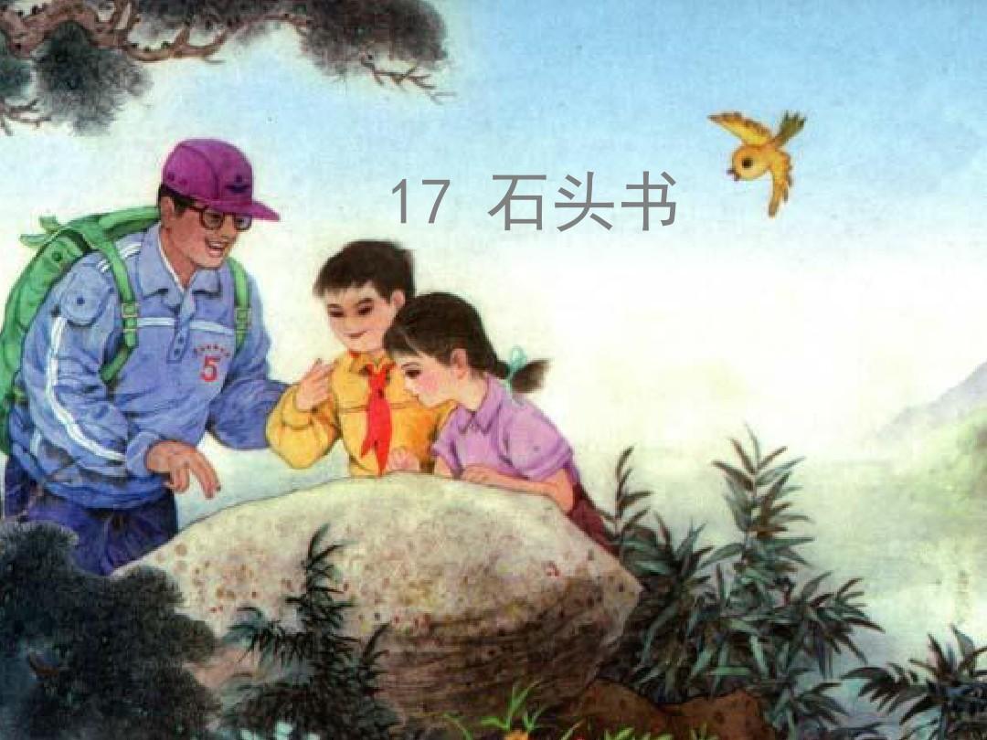 苏教版三年级上册语文《石头书》