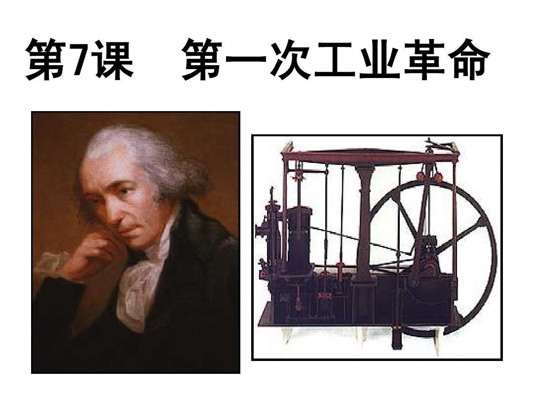 第一次工业革命PPT