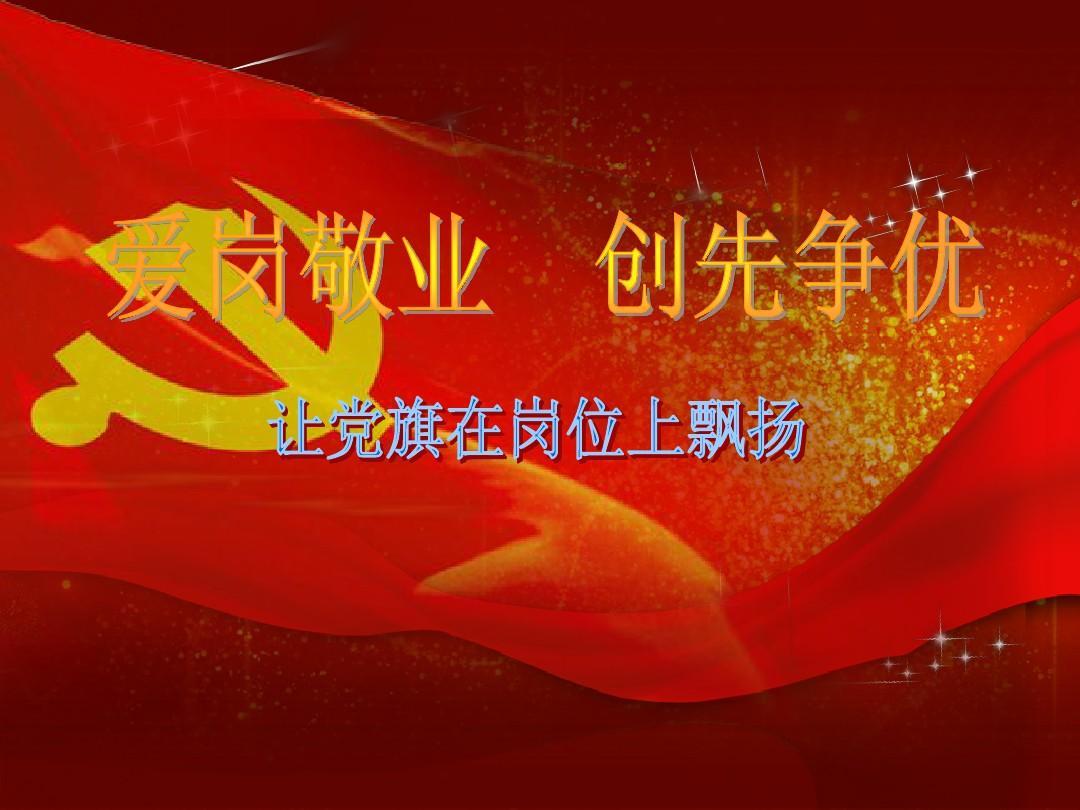 党旗飘飘0012ppt图片