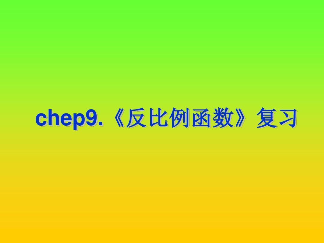 《第九章反比例函数》复习课件ppt姜堰市大伦中学八年级下