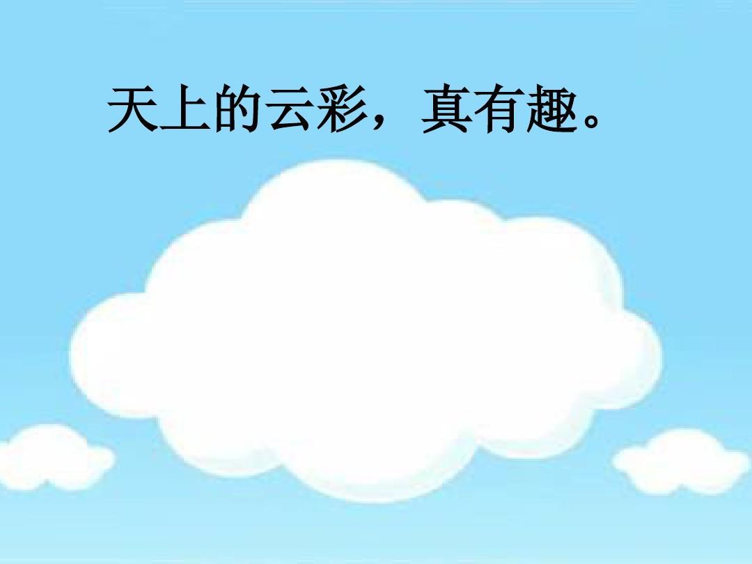 云彩和风儿ppt图片