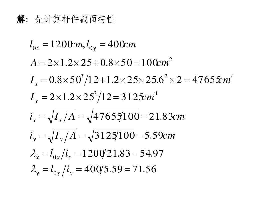 会计学原理课后答案_钢结构基础课后习题【完整版】_文档下载