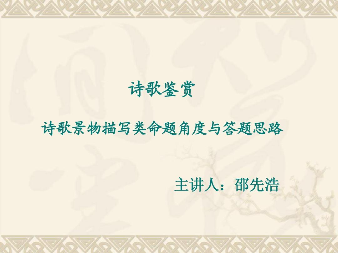 诗歌鉴赏诗歌景物描写类命题角度与答题思路 主讲人:邵先浩