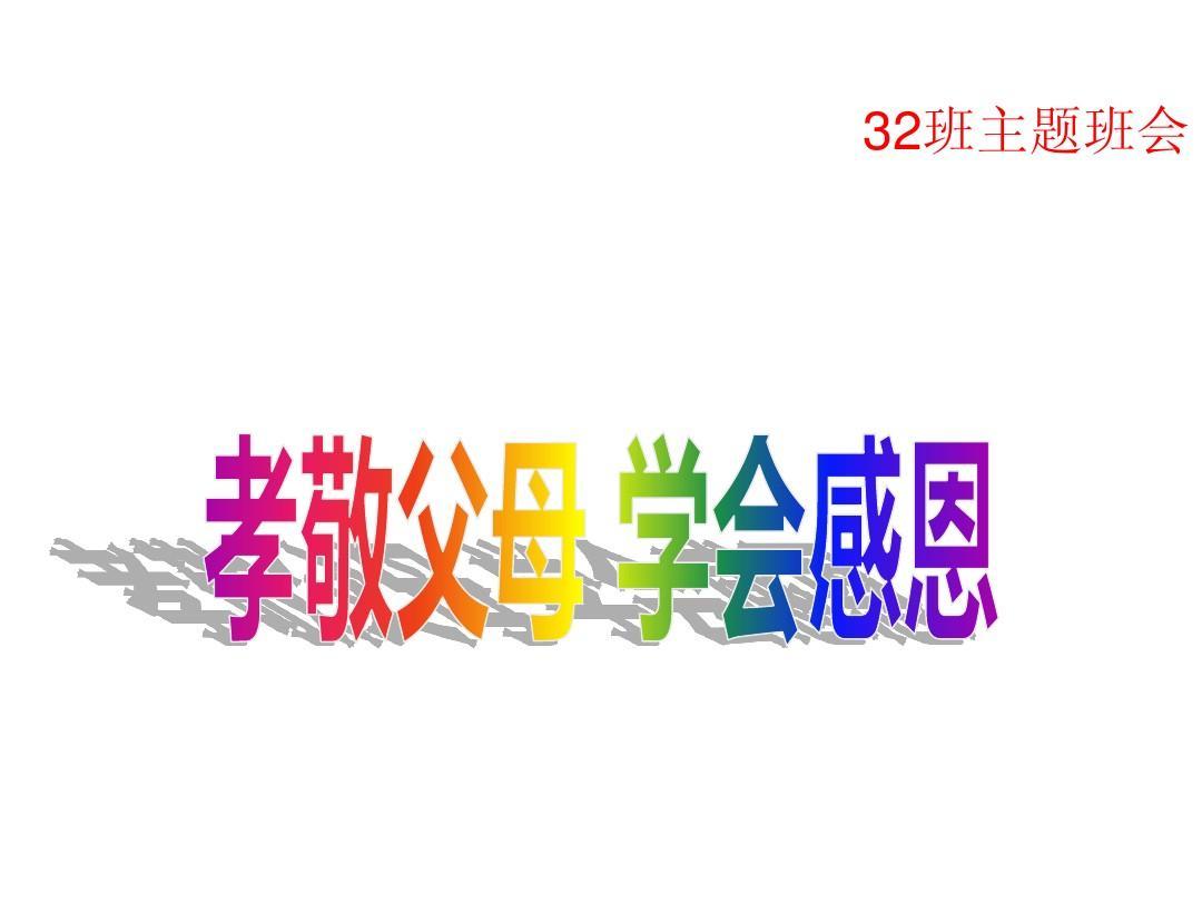 孝敬地址学下载ppt_word父母在线阅读与感恩_免费广州高中部一中文档图片