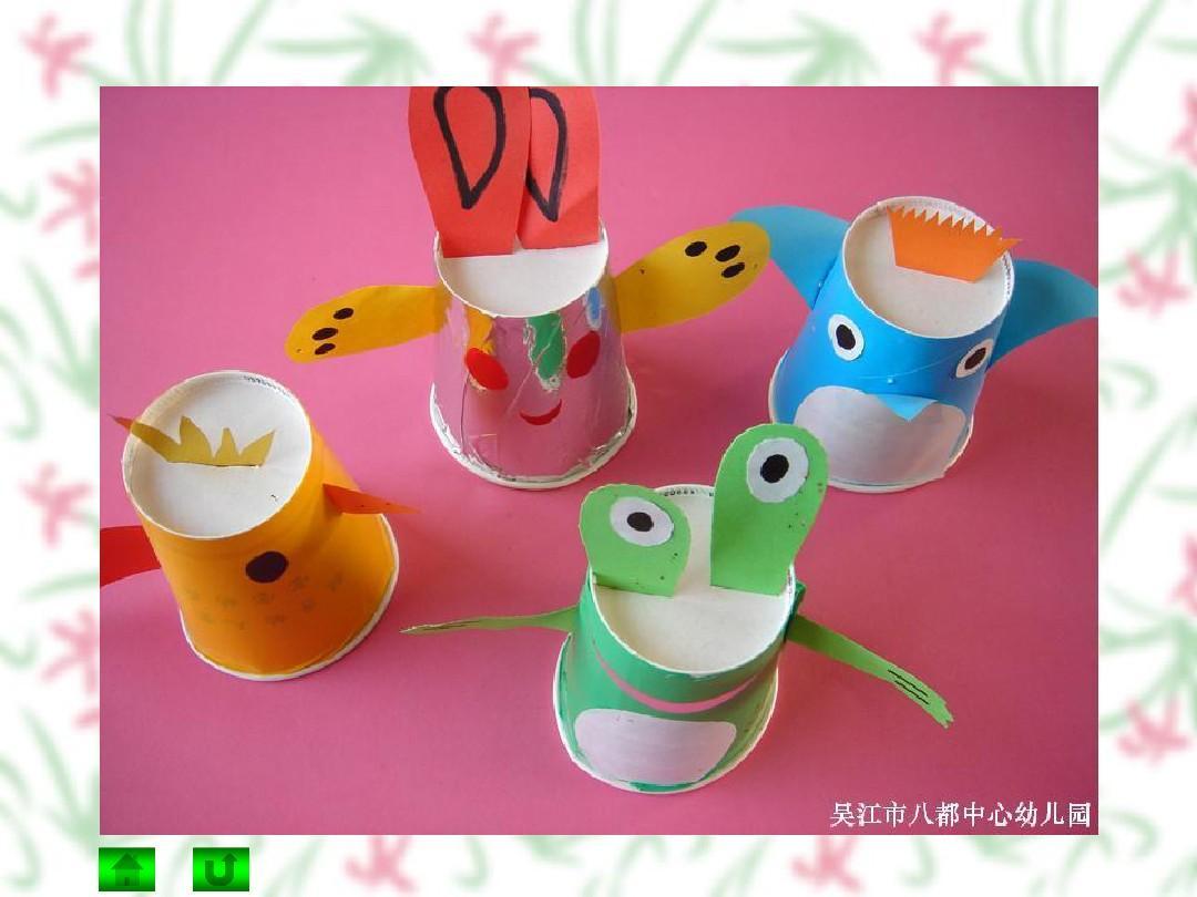 幼儿园玩教具制作ppt图片