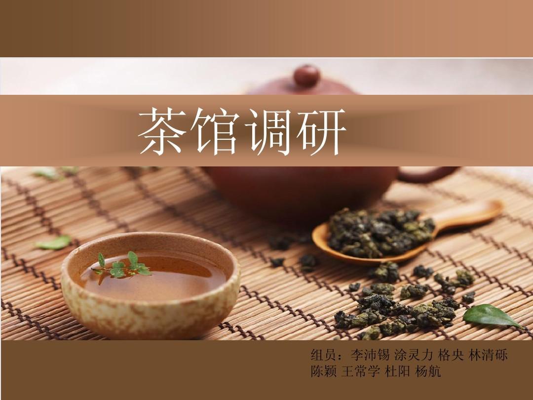 茶馆设计调研