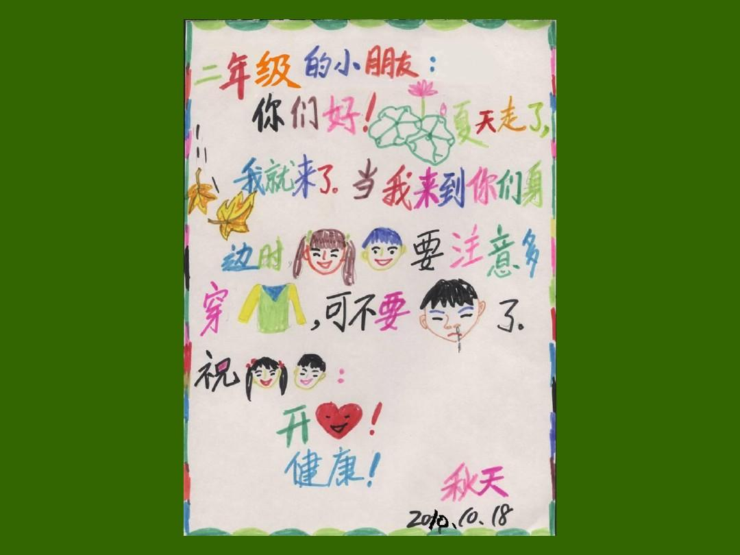 (人教新课标)二年级美术上册课件用画来写信1ppt图片