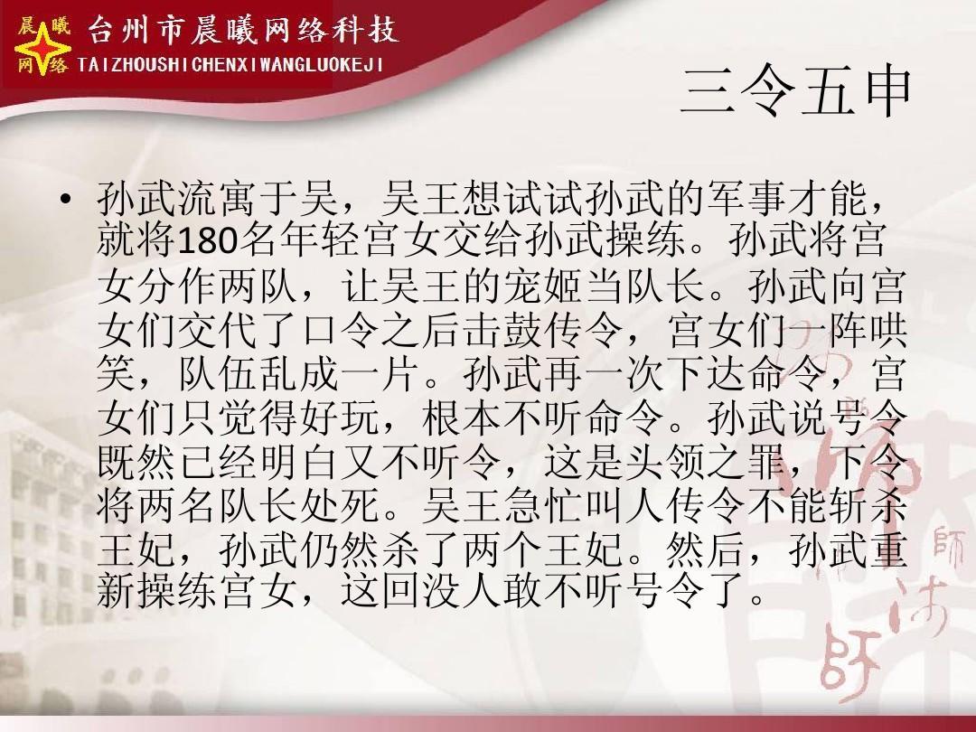 孙武将宫 女分作两队,让吴王的宠姬当队长.