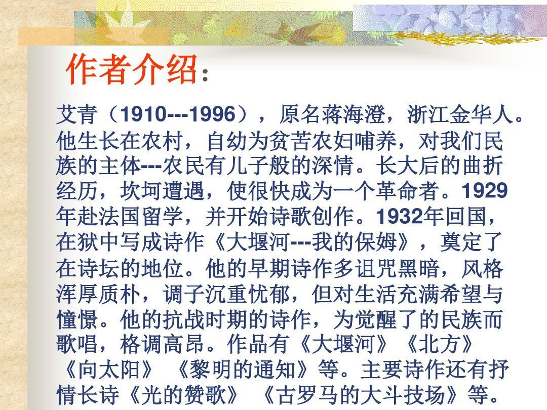 初三初中ad乡愁-诗两首《土地》《我爱这教案》ppt课件介绍:艾青v初中作者语文课体育图片