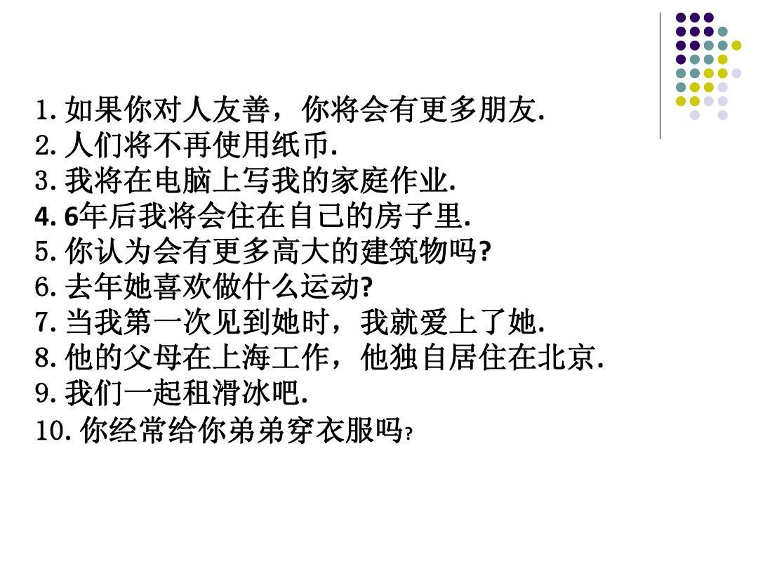 pep五年级上册unit3_PEP初二英语unit1翻译题_文档下载