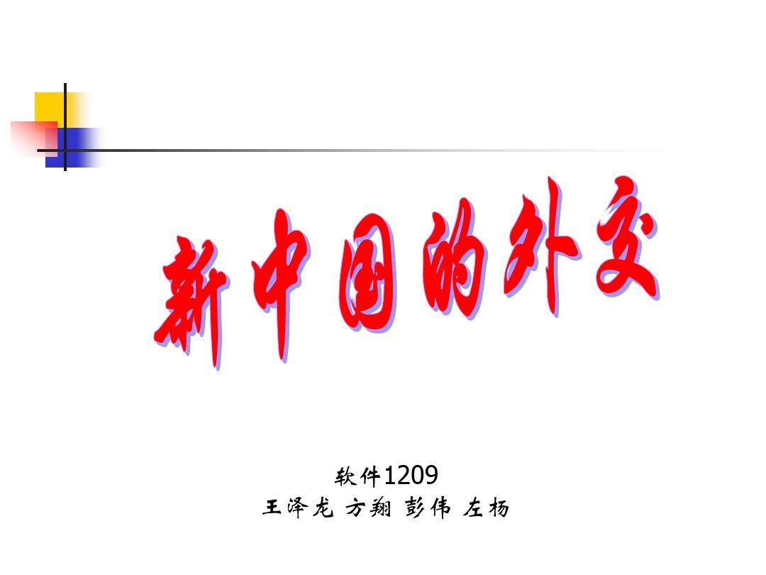 中国外交历程