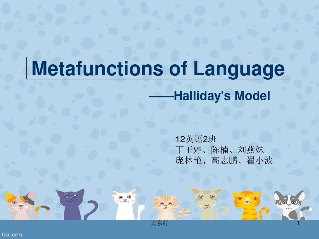 英语语言学概论Metafunctions of Language PPT