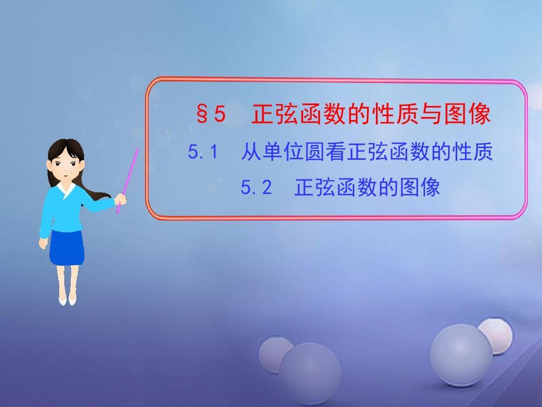 1.5.1 从单位圆看正弦函数的性质 5.2 正弦函数的图像 课件 高中数学必修四(北师大版)
