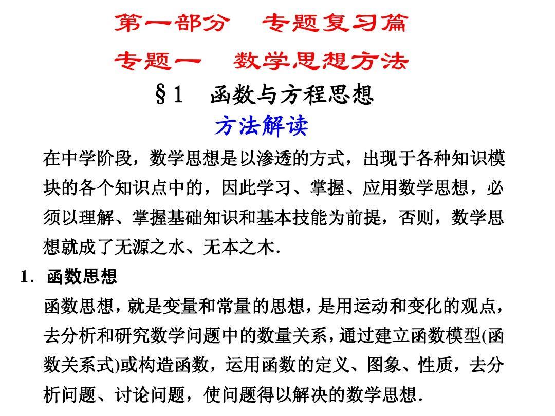 2012高考数学考前三个月专题复习课件1(1):数学思想与方法