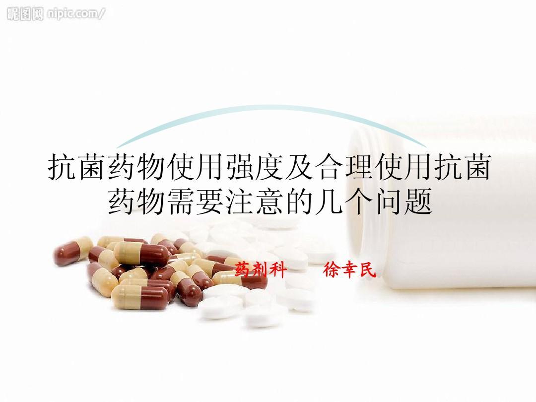 抗菌药物使用强度及合理使用抗菌药物需要注意的几个问题