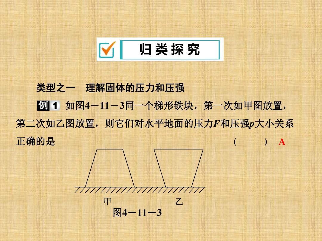初中網排名復習年級教育理化生九專題中考文檔分類初中《物理廣州市所有壓強白云區圖片