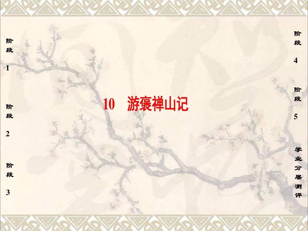 新人单元第3语文10游褒禅山记课件高中教更新2ppt必修高中林图片