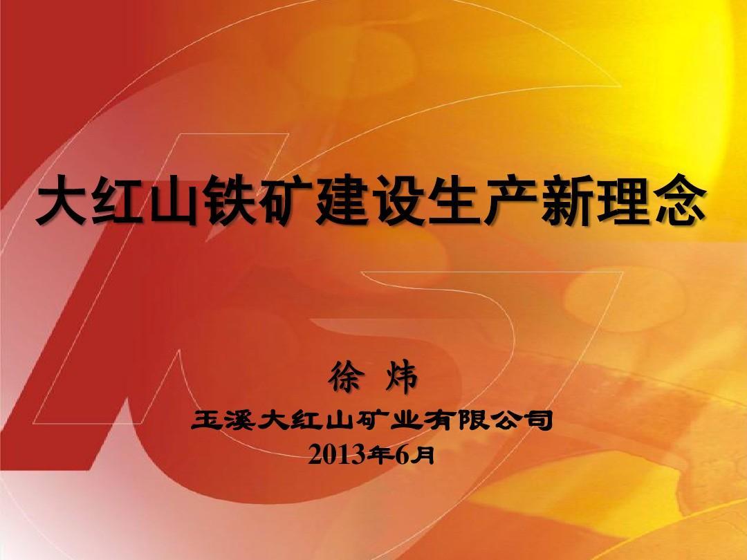 大红山铁矿建设生产新理念PPT