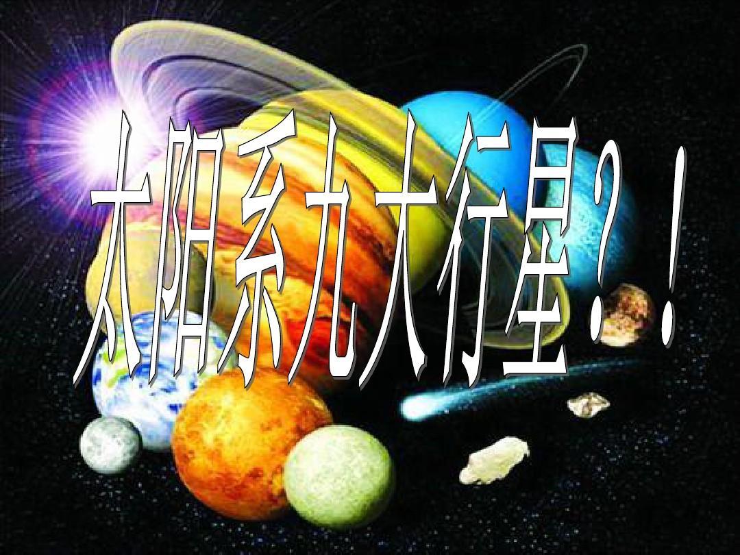 太阳系九大行星ppt图片