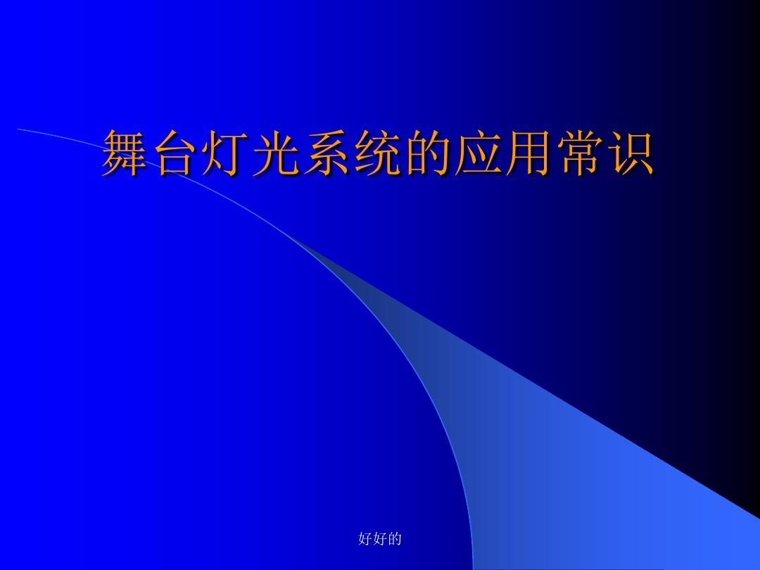 舞台灯光系统的基本知识演示课件PPT