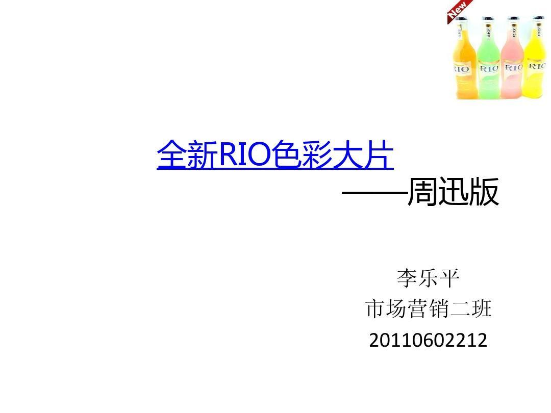RIO鸡尾酒广告.ppt