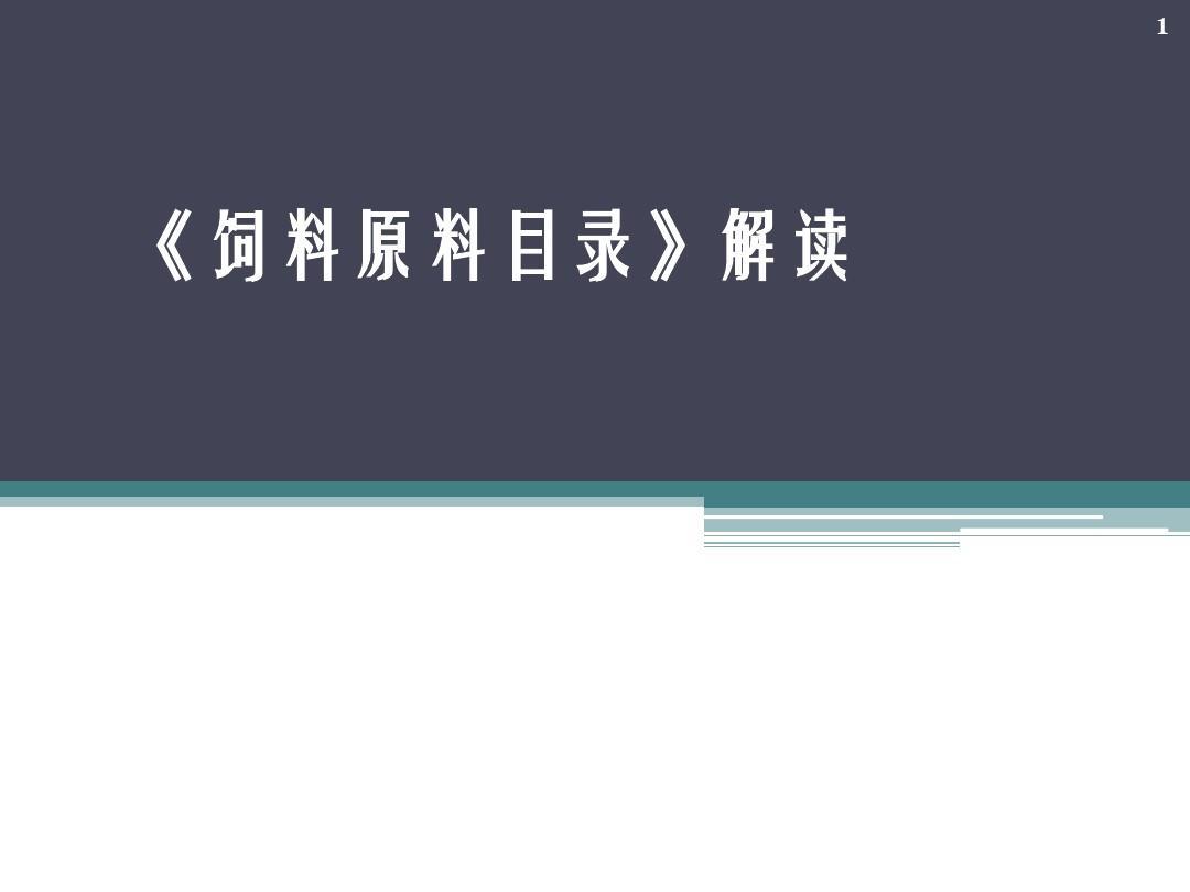 饲料原料目录ppt图片