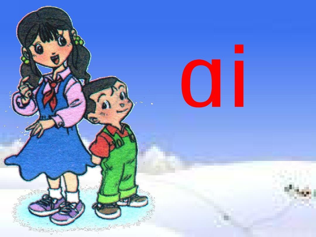 石头版年级上册一语文人教汉语拼音《aieiui》小班小小学v石头记课后反思图片