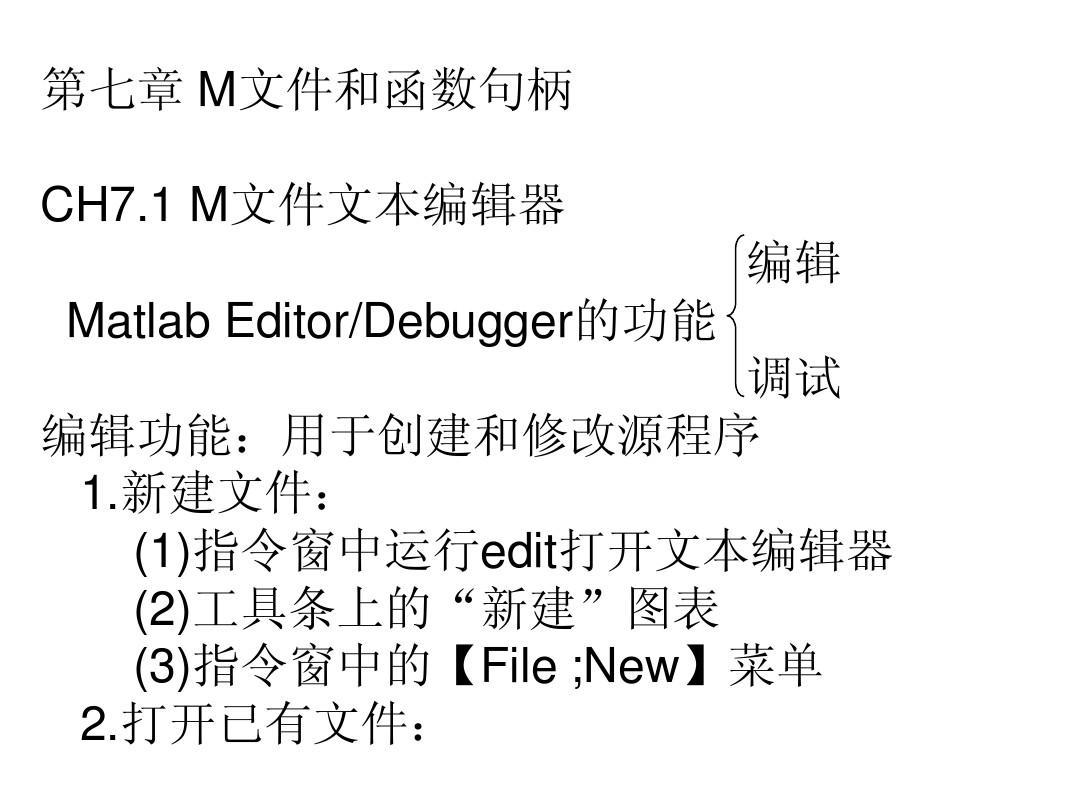 Matlab句柄函数第七章M教程和北航文件a320设计图图片