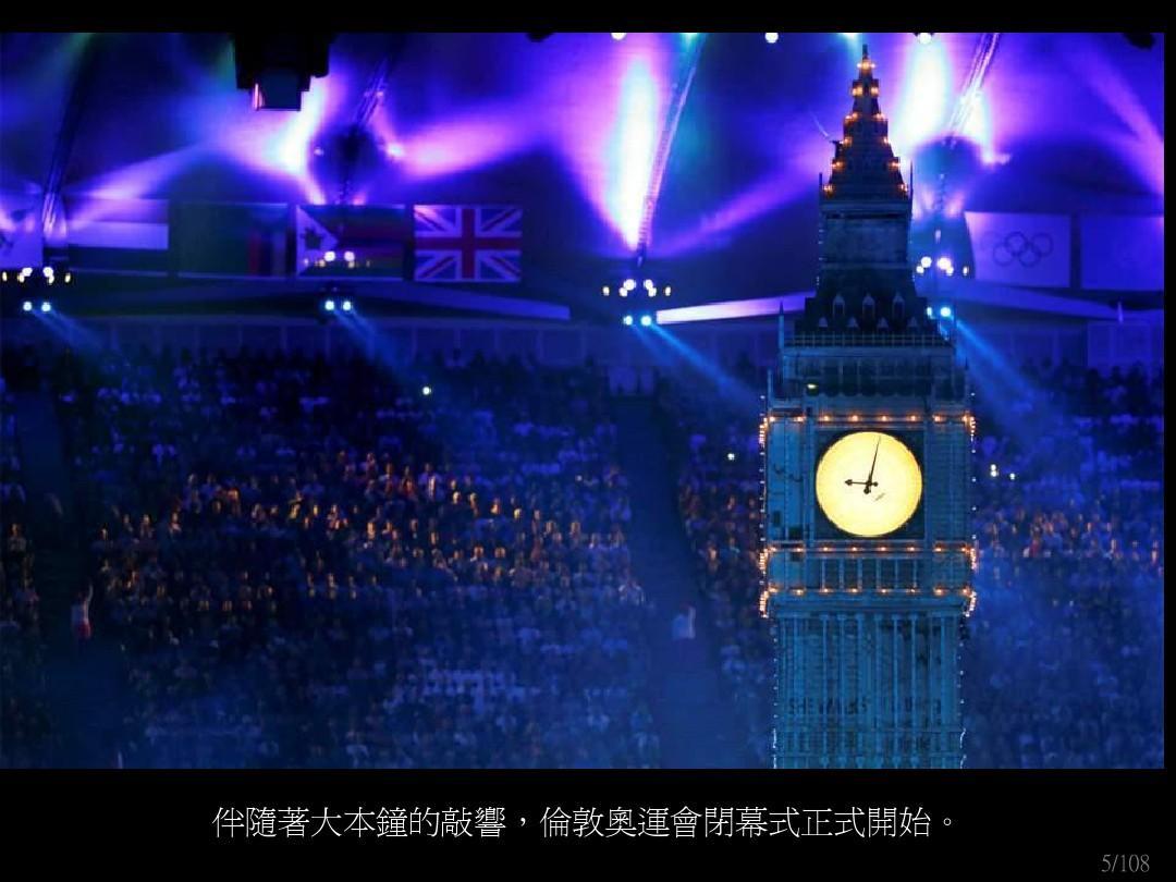 2012伦敦奥运会闭幕式全程回顾(精彩版)ppt图片