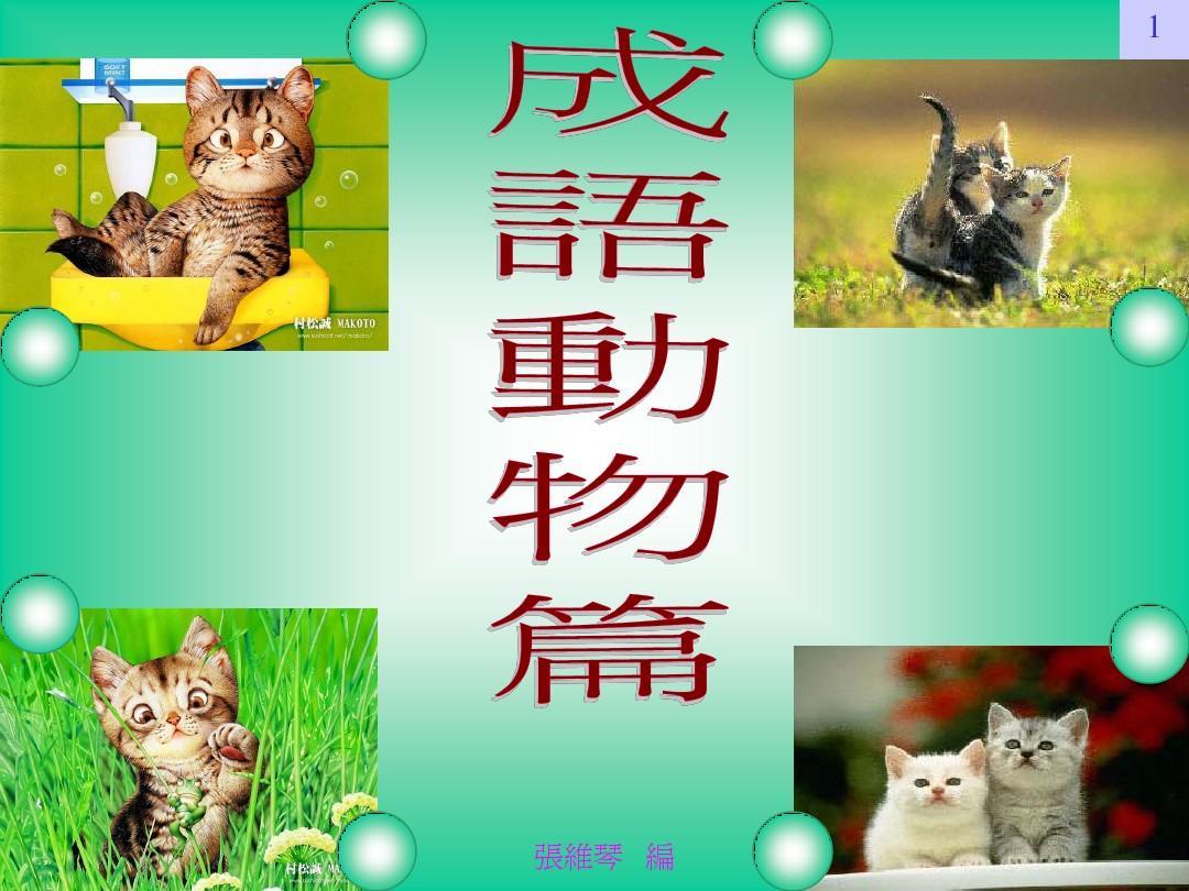 有带动物名称的成语_含有动物的成语-含有动物的成语5个