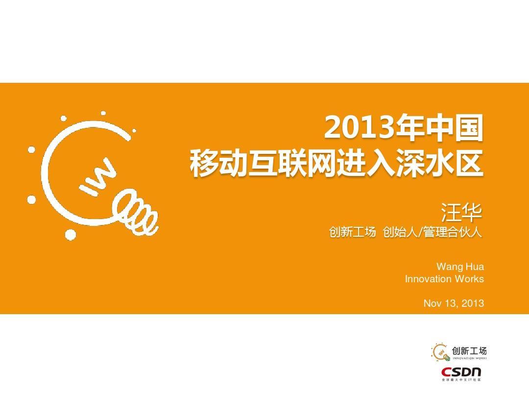 汪华-2013年中国移动互联网进入深入区