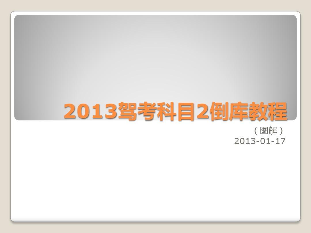 2013驾考科目2倒库教程