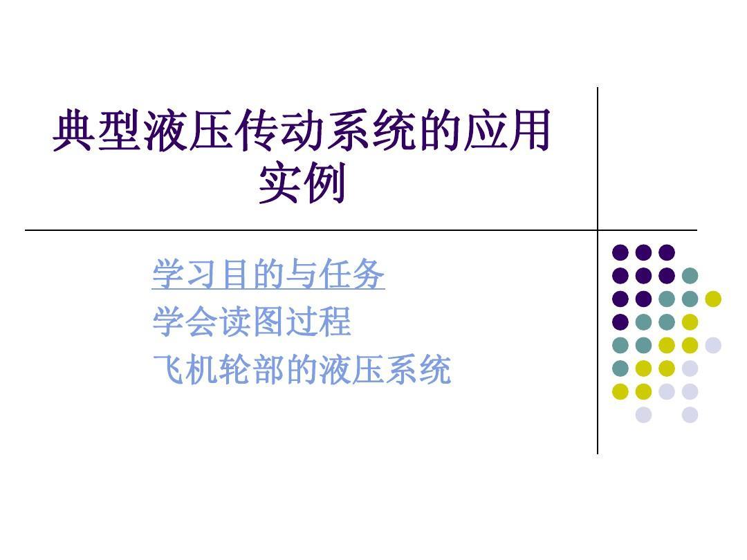 液压传动概述课件_典型液压传动系统应用实例_文档下载