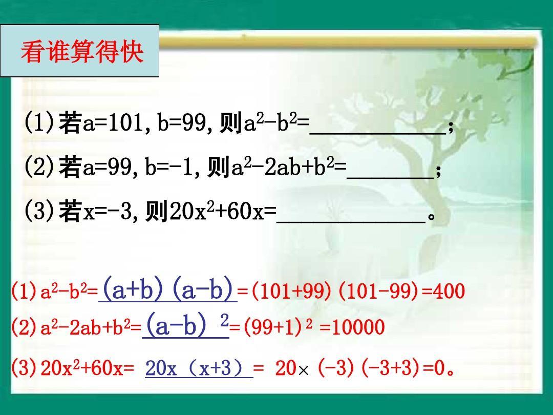 新浙教版七课件学期下年级备课教案4.1因式分解(1)ppt小小清洁员数学图片
