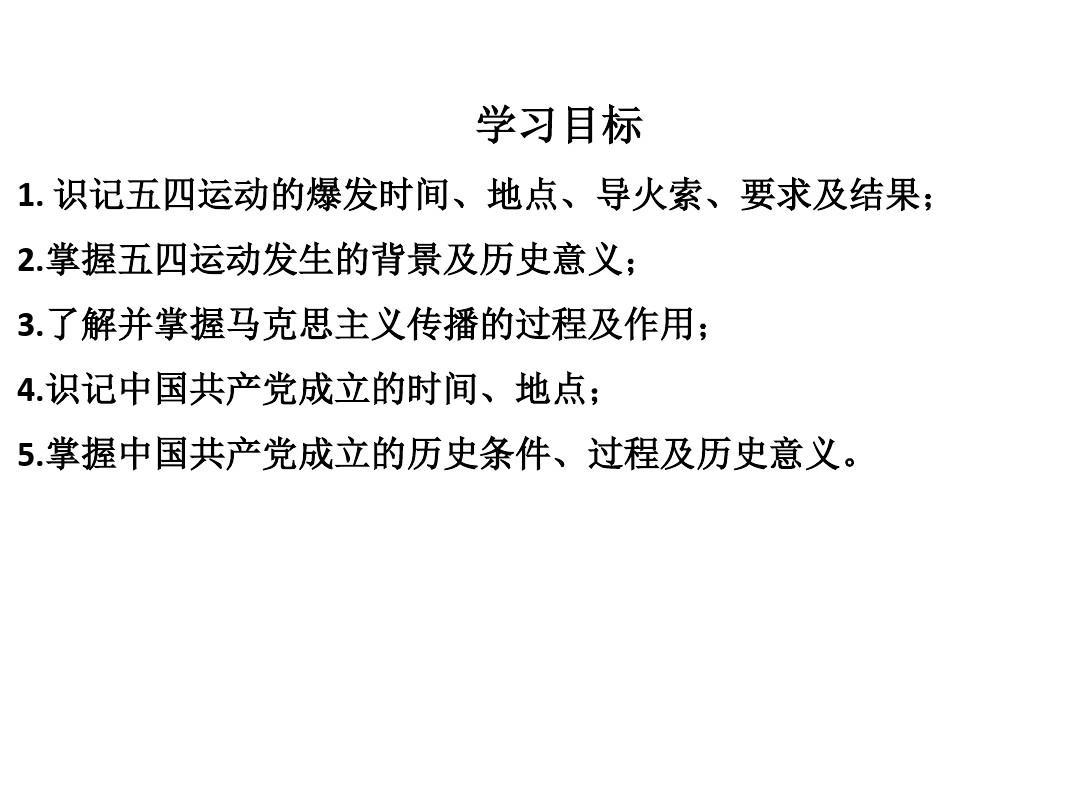 川教版历史八年级上册第11课《五四运动和中国共产党的成立》课件1(共20张PPT)