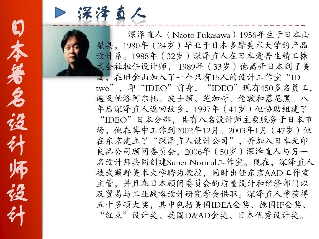 2003年1月(47岁)他 在东京建立了