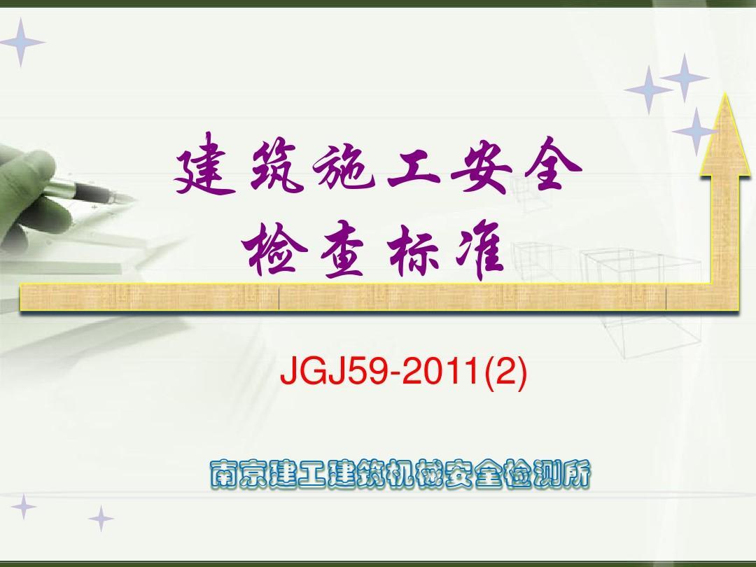 建筑施工安全检查标准JGJ59-2011(2)PPT