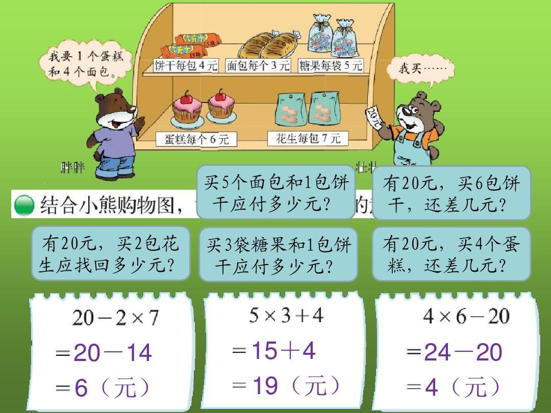 2018-2019最新北师版3三年级数学上册全册课件(精品课件)ppt图片