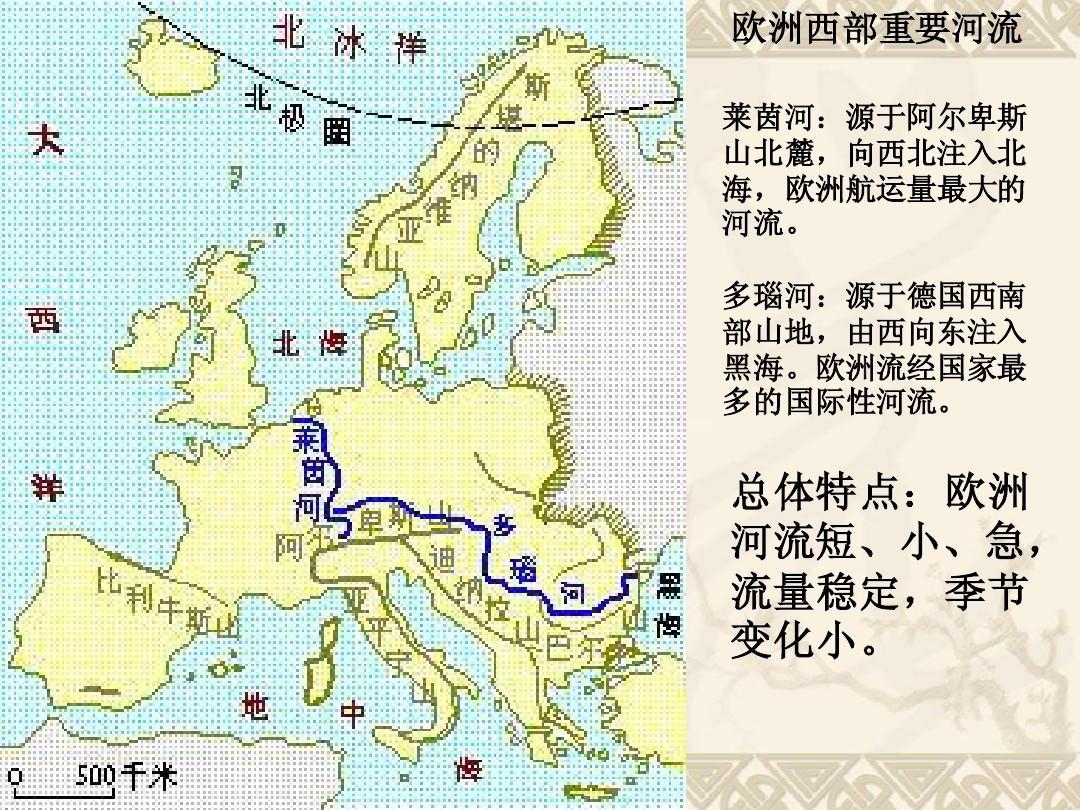第七节 欧洲西部与德国ppt图片