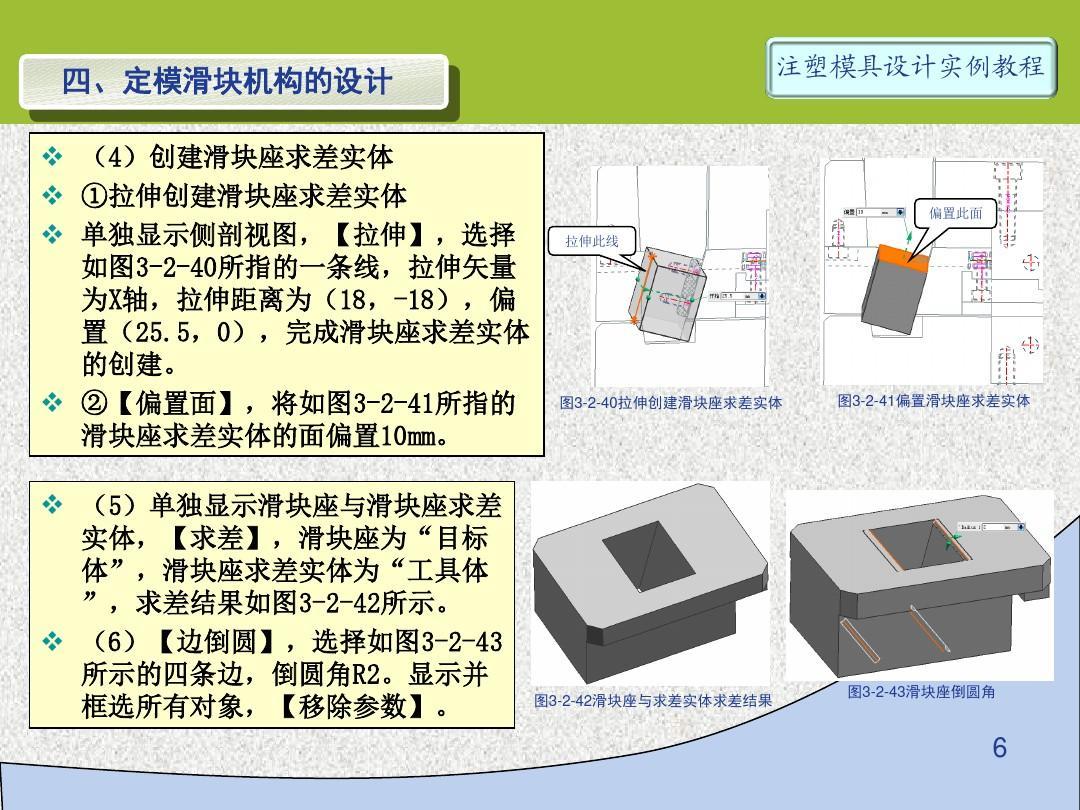 注塑模具设计第16讲 实例3-3d-03 定模滑块机构的设计图片