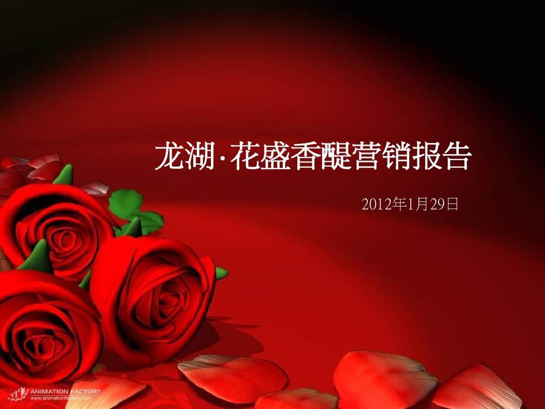 2012年北京龙湖花盛香堤营销报告132P