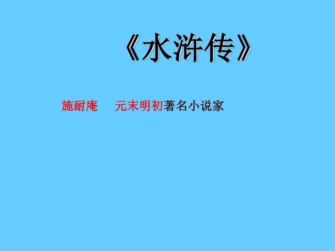 中考教学语文运用总v教学系列(10)《水浒传》pppt于优点导读名著的图片