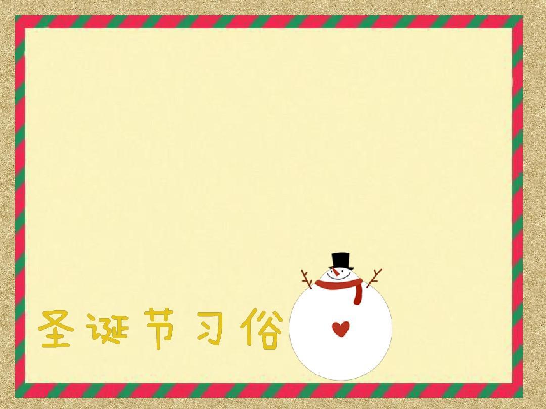 卡通圣诞老人圣诞节ppt模板_word文档在线阅读与下载图片