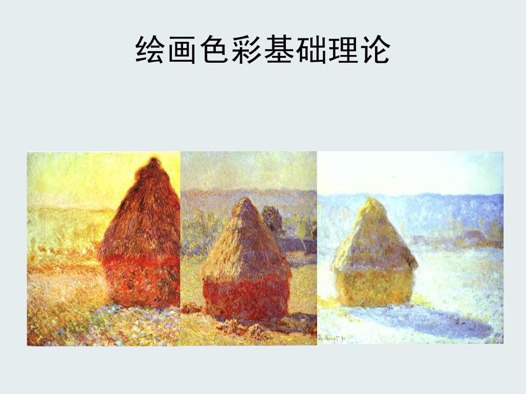 绘画色彩基础理论ppt图片