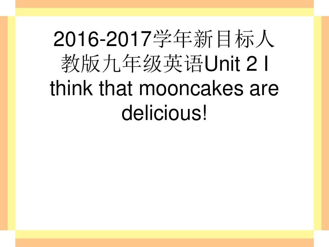 2016-2017學年新目標人教版九年級英語Unit 2 I think that mooncakes are delicious!