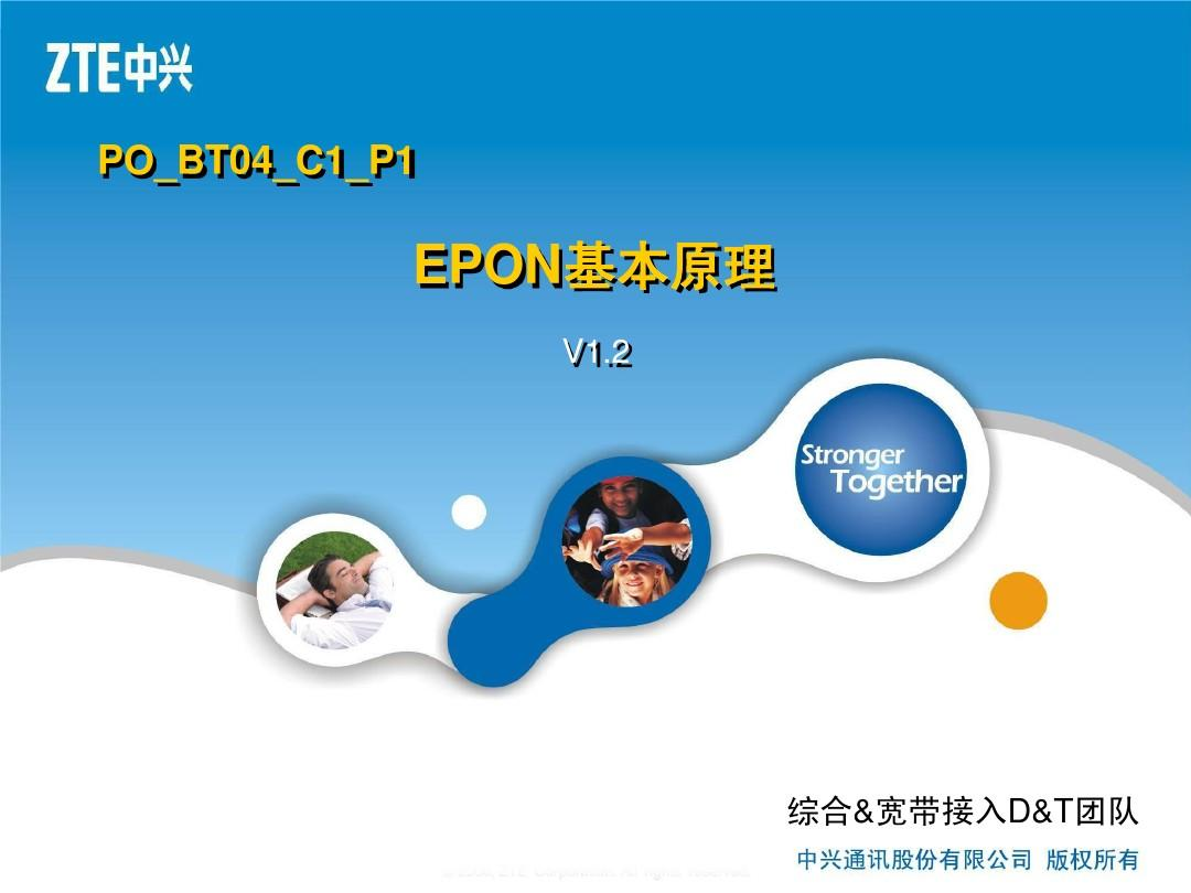 EPON基本原理PPT