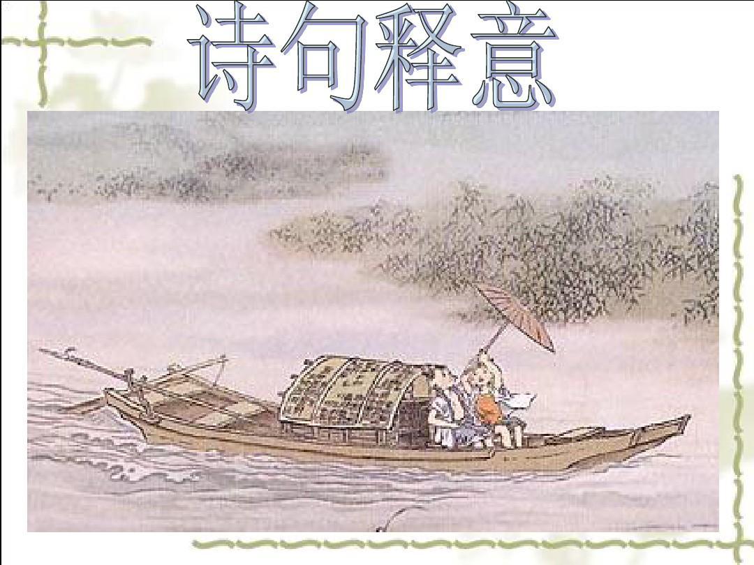《舟过安仁》这首诗描写了一幅什么样的画面?