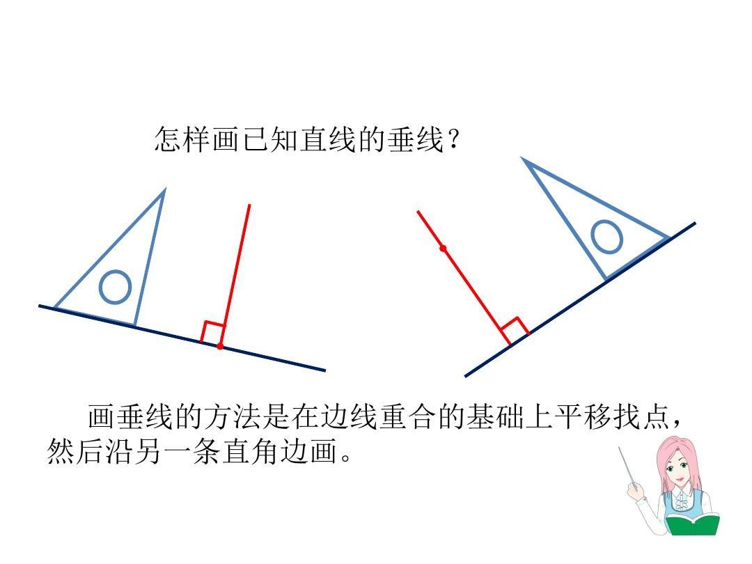 最新人教版四年级数学上册《画垂线》1精品课件ppt图片
