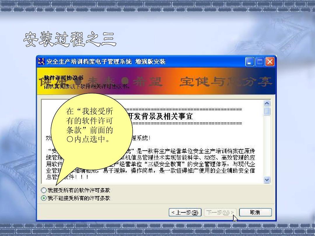安全生产培训档案电子管理系统演示ppt