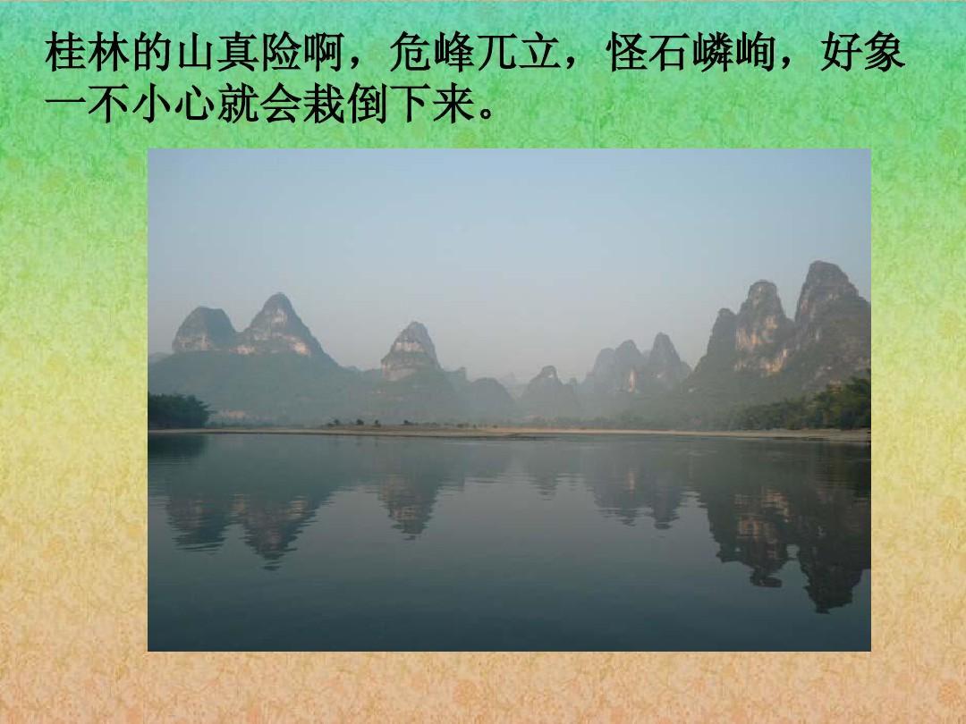 桂林的山真险啊,危峰兀立,怪石嶙峋,好象 一不小心就会栽倒下来.图片